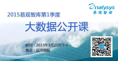 2015易观智库第1季度大数据公开课