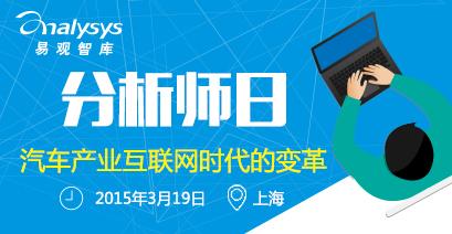 易观智库分析师日上海站—汽车产业互联网时代的变革