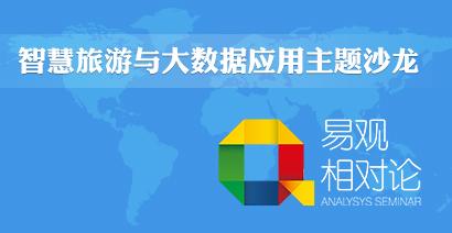智慧旅游大数据暨2015上海国际智慧旅游产业联盟首届新春主题沙龙