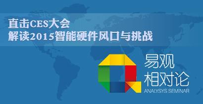 直击CES大会—解读2015智能硬件风口与挑战