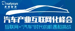 汽车产业互联网化峰会