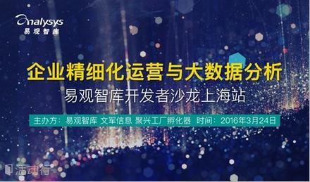 企业精细化运营与大数据分析——易观智库开发者沙龙上海站