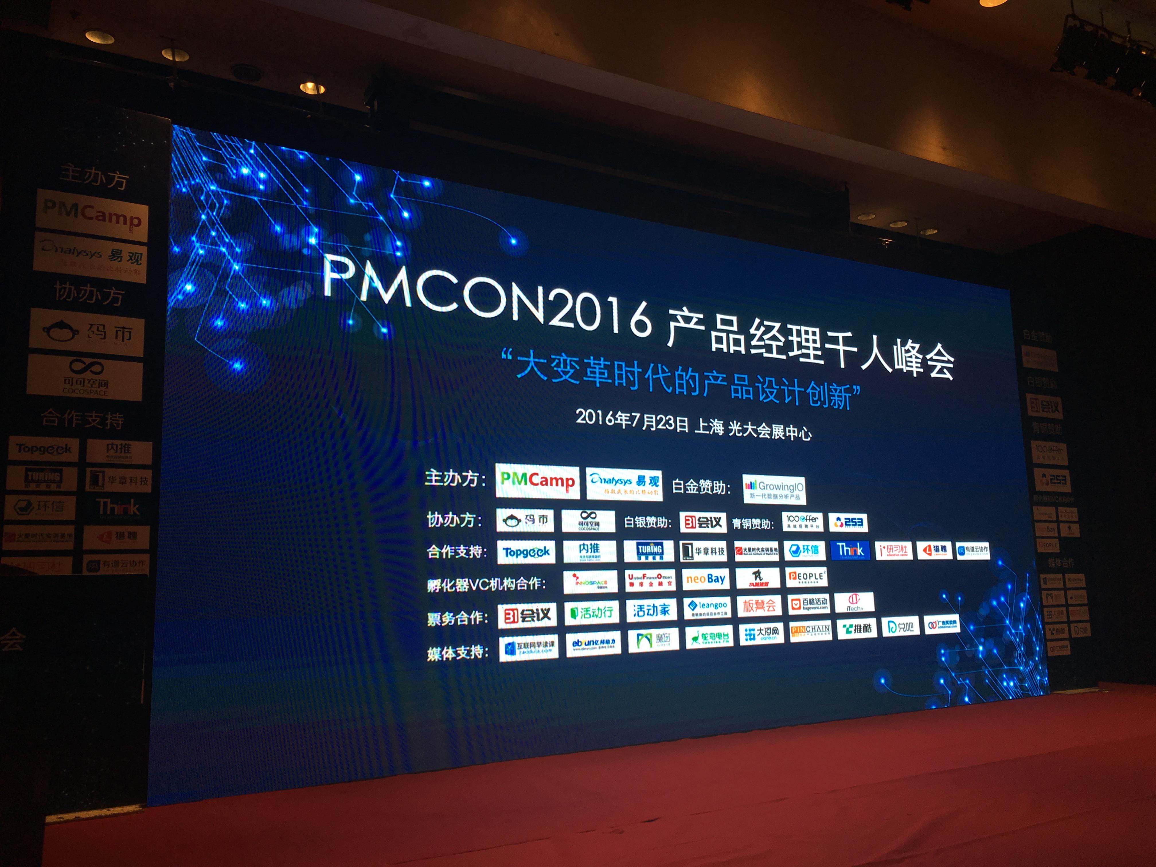 PMCON2016产品经理人千人峰会盛大召开,易观方舟H5数据分析功能强大上线