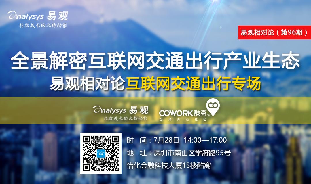 易观相对论:互联网交通出行专场在深圳举办
