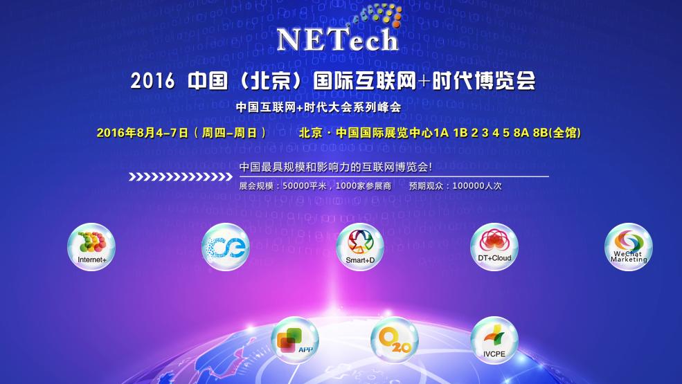 易观受邀参展首届中国国际互联网+时代博览会