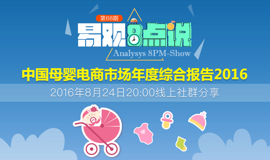中国互联网母婴电商市场研究报告2016