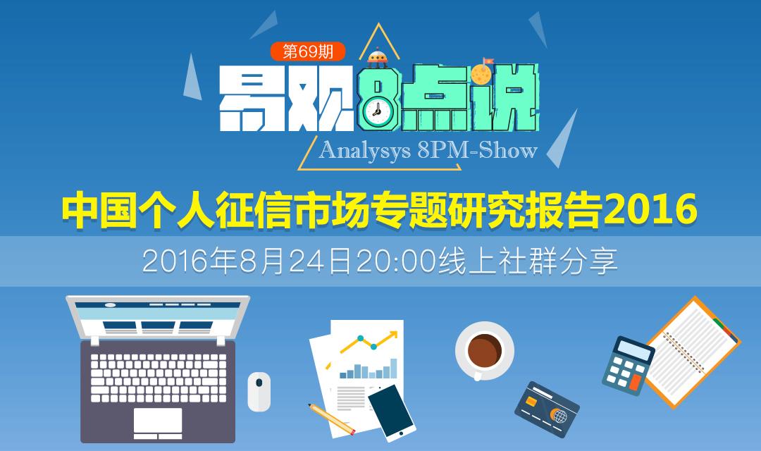 中国互联网个人征信专题研究报告2016