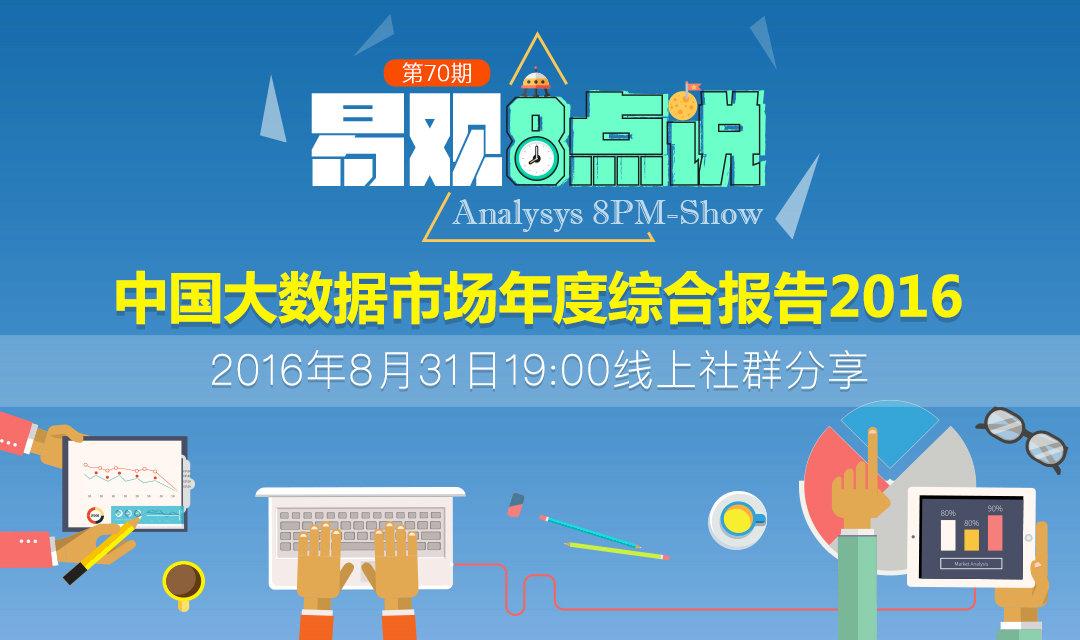 中国大数据市场年度综合报告2016