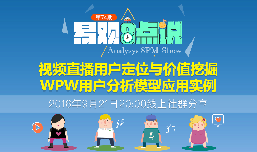 视频直播用户定位与价值挖掘- WPW用户分析模型应用实例