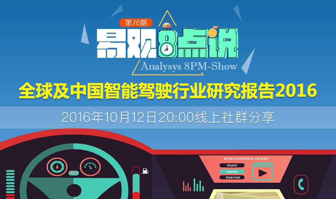全球及中国智能驾驶行业研究报告2016