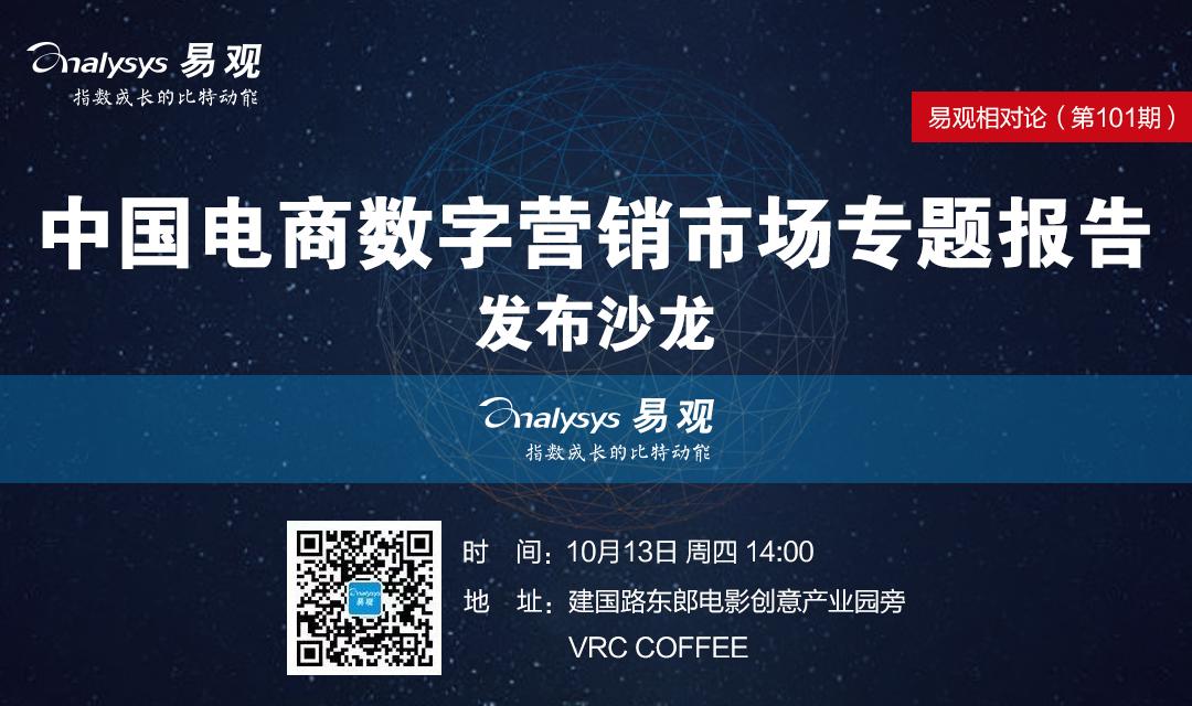易观相对论(第101期)-《中国电商数字营销市场专题报告》发布沙龙