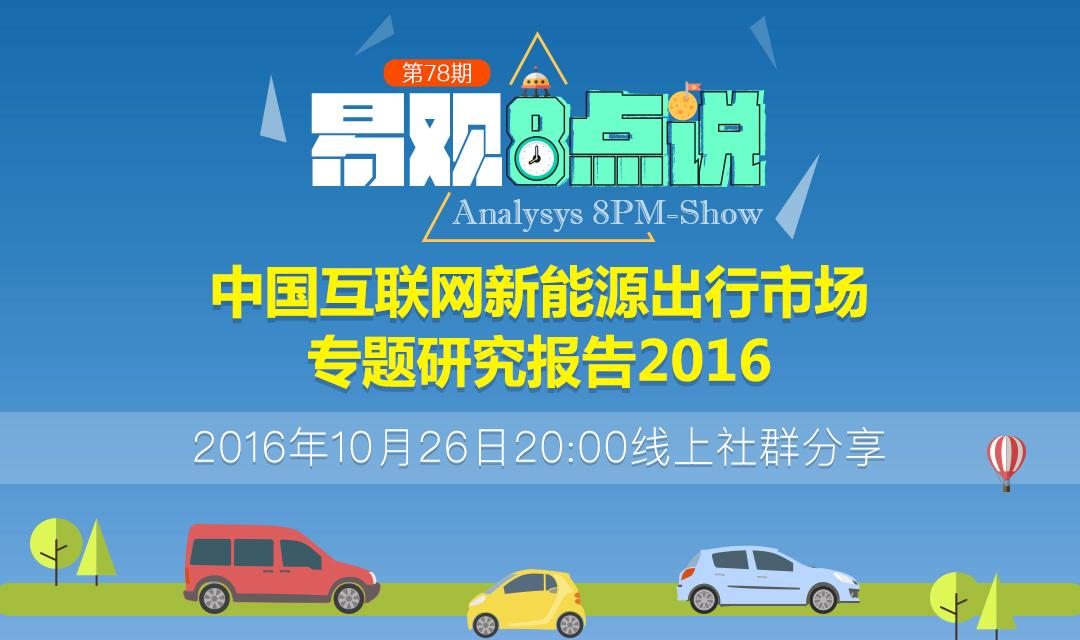 中国互联网新能源出行市场专题研究报告2016