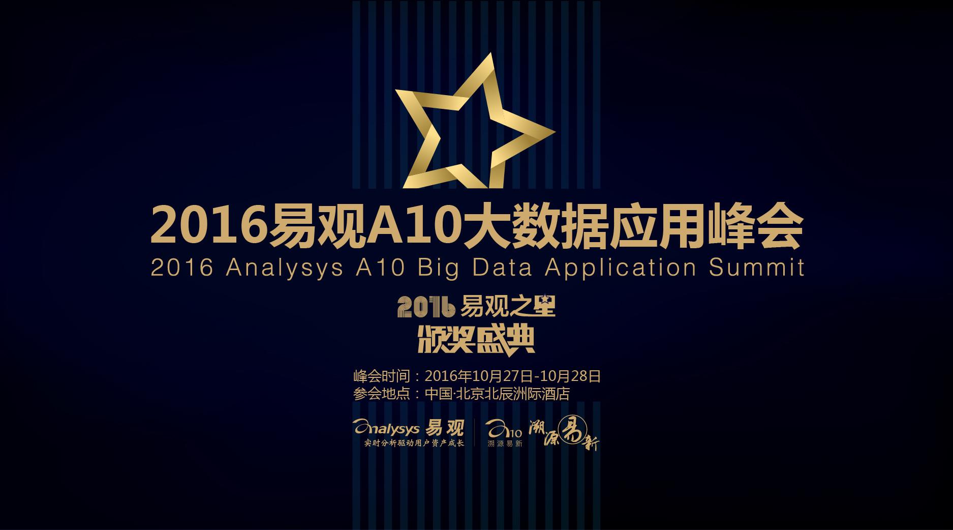 A10峰会聚力改革 易观变身数据产业合伙人