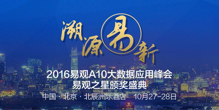 盛景网联彭志强将出席易观A10峰会,解读投资视角下的互联网
