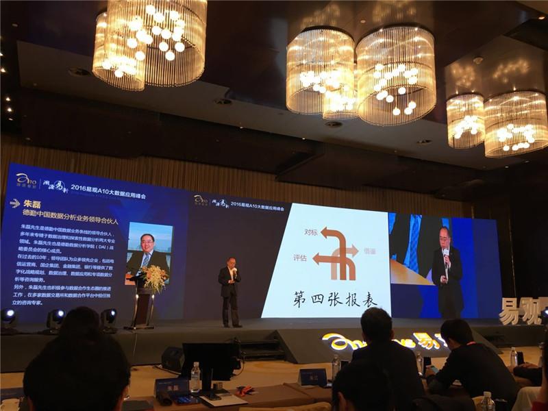 德勤朱磊:易观与德勤联合发布企业第四张报表
