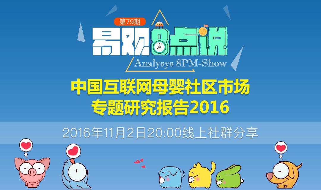 中国互联网母婴社区市场专题研究报告2016