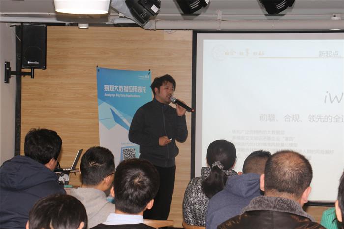大数据应用沙龙北京站成功举办,探寻互联网金融创新发展新引擎!