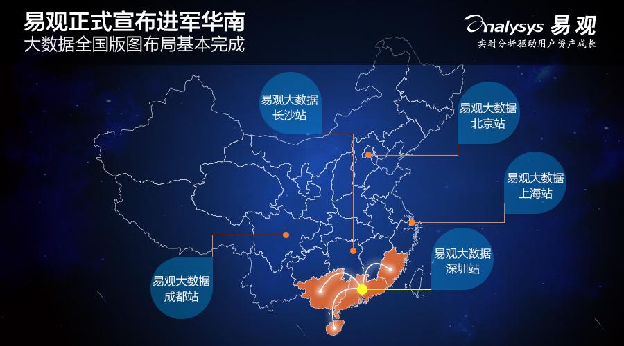 易观正式宣布进军华南,大数据生态版图布局全国