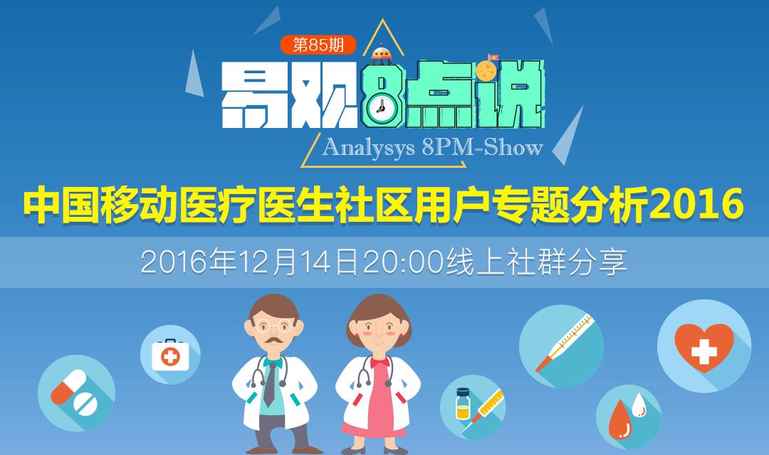 中国移动医疗医生社区用户专题分析2016