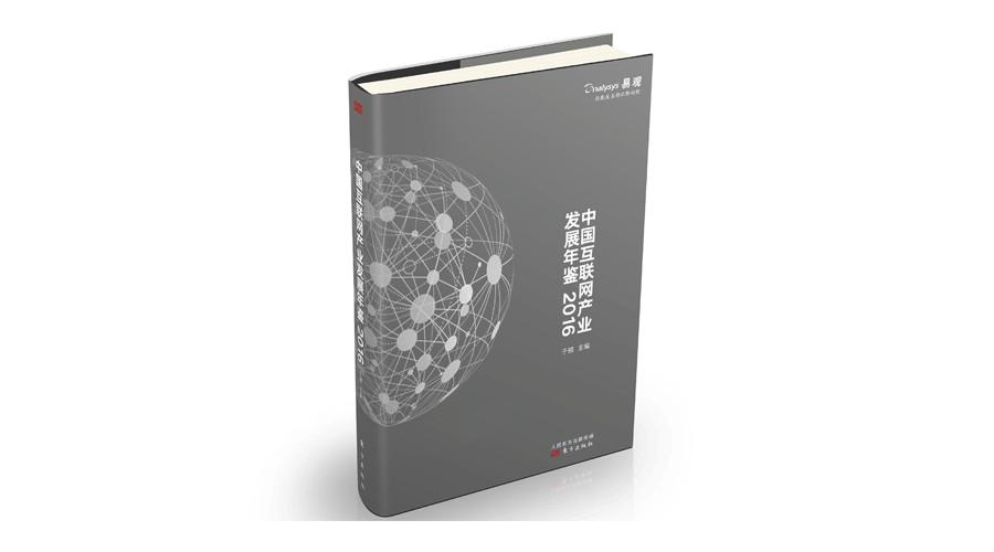 易观推出《中国互联网产业发展年鉴2016》,大数据解析互联网行业发展!