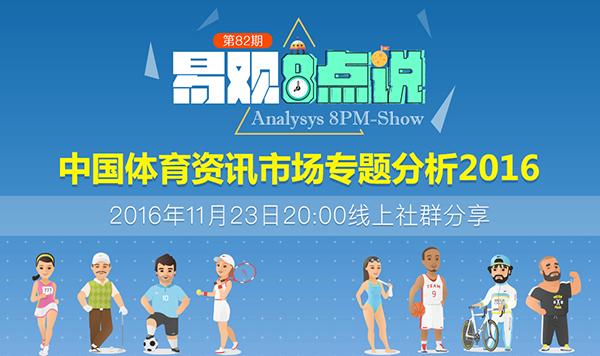 中国体育资讯市场专题分析2016