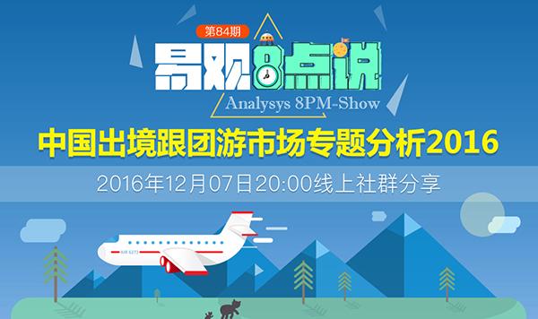 中国出境跟团游市场专题分析2016