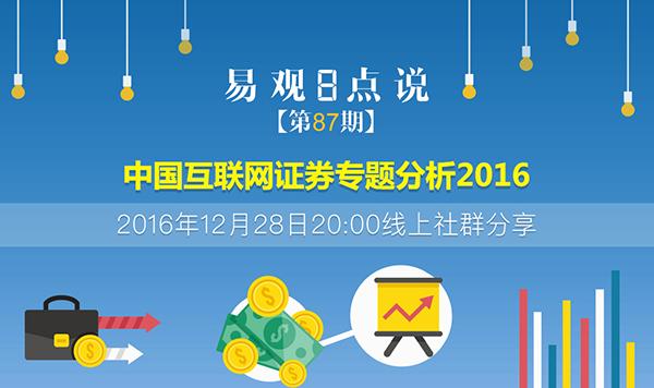 中国互联网证券专题分析2016