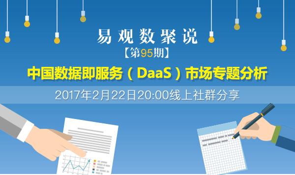 中国数据即服务(DaaS)市场专题分析
