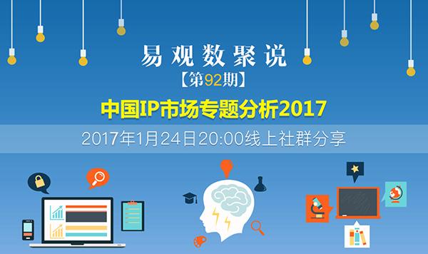 中国IP市场专题分析2017