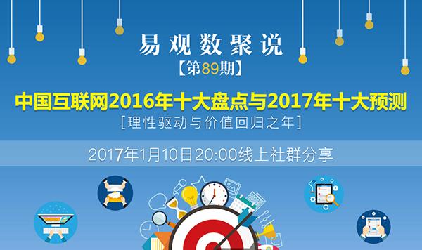 理性驱动与价值回归之年——中国互联网2016年十大盘点与2017年十大预测