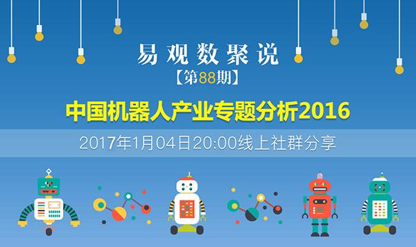 中国机器人产业专题分析2016
