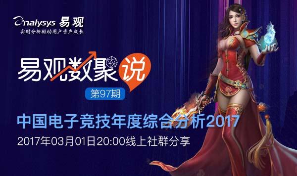 中国电子竞技年度综合分析2017