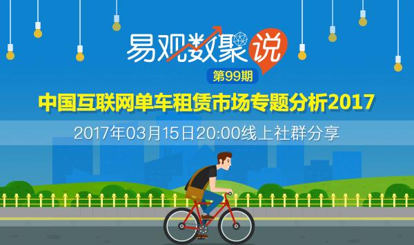 中国互联网单车租赁市场专题分析2017