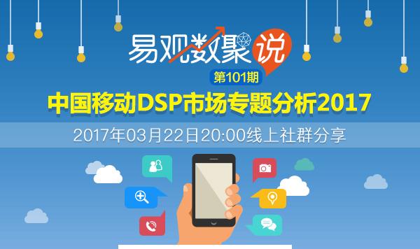 中国移动DSP市场专题分析2017