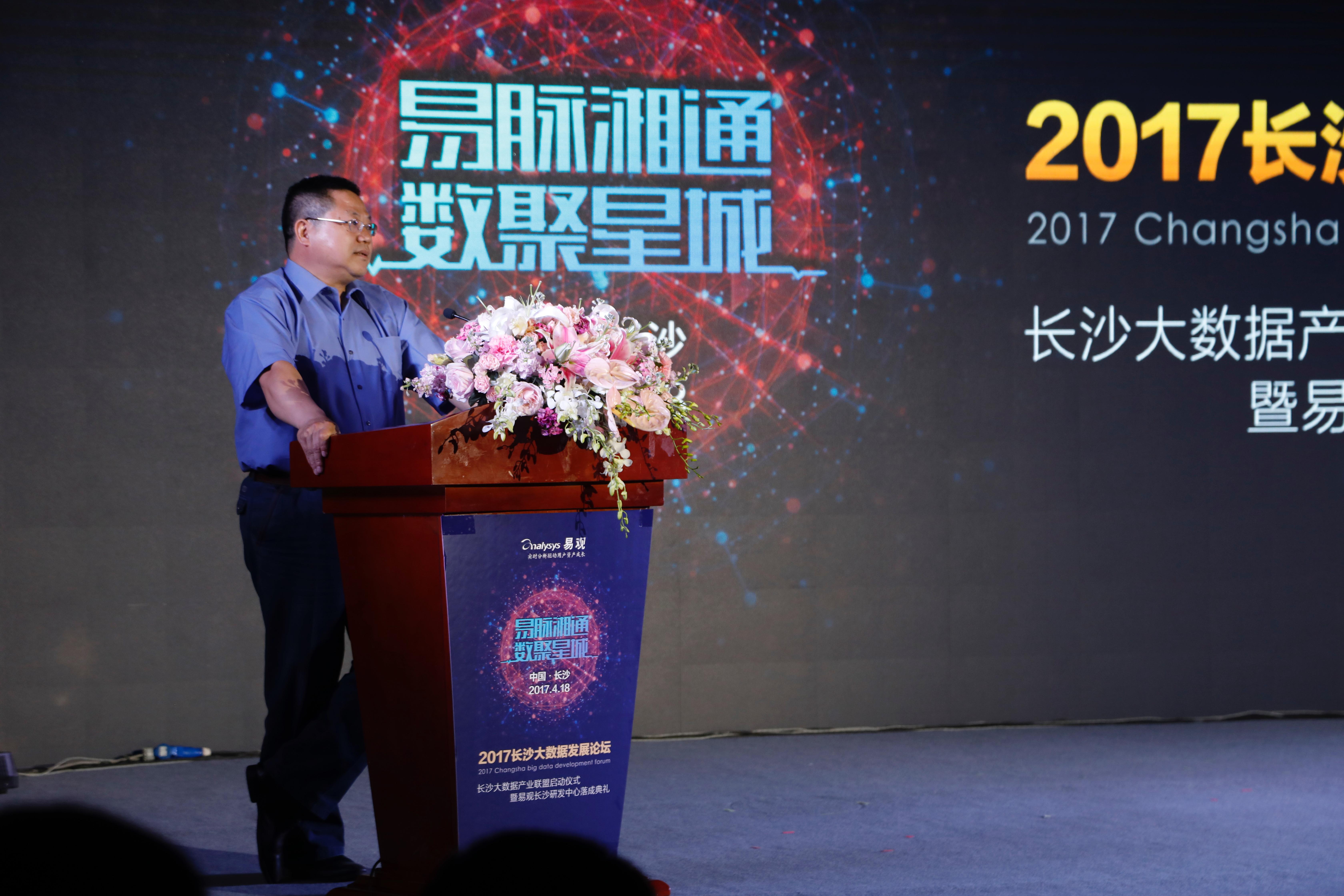 湖南省网信办李球:长沙大数据联盟推动中南大数据发展