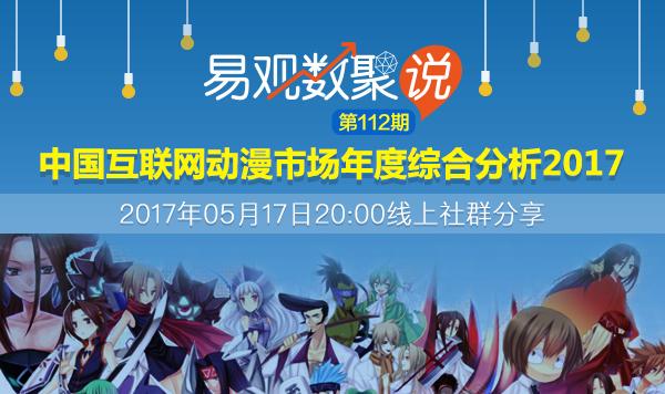 中国互联网动漫市场年度综合分析2017