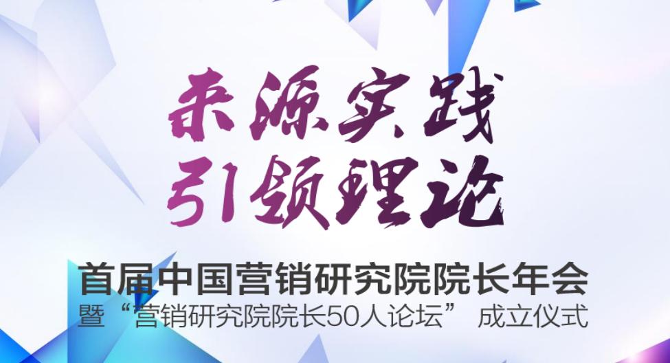 首届中国营销研究院院长年会开幕在即,将成立营销院长50人论坛