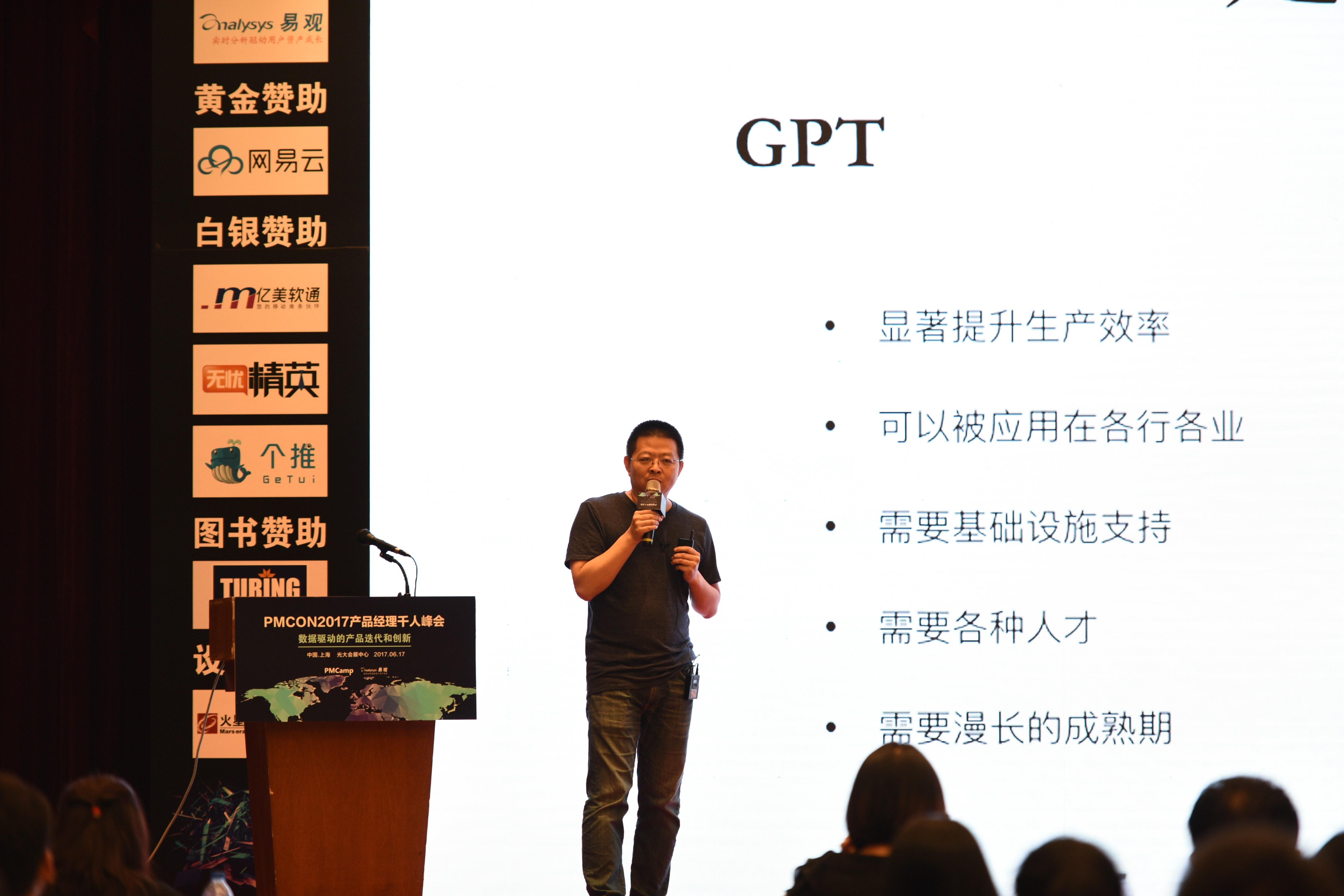 爱因互动CEO王守崑:AI时代产品经理技能树