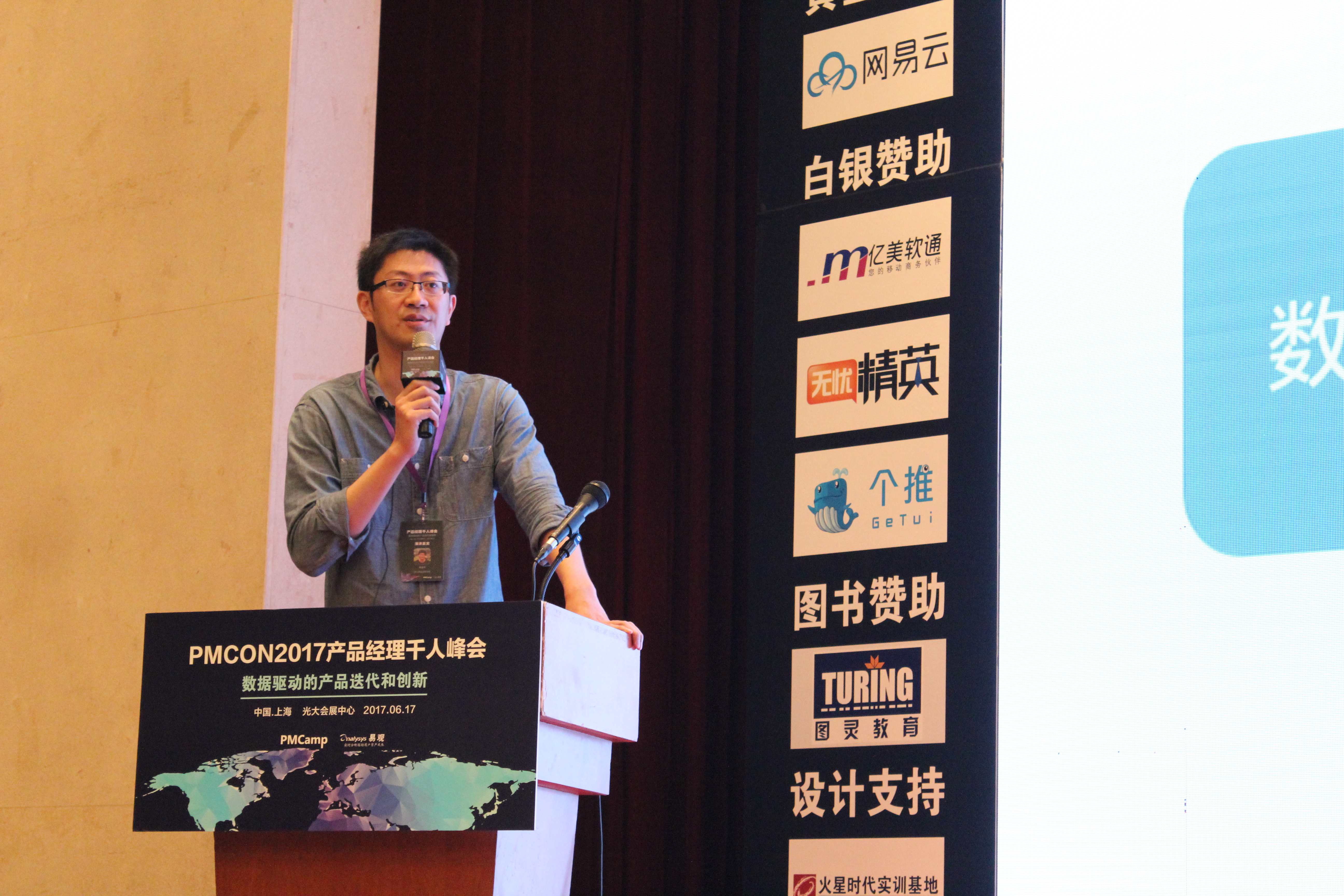 沪江高级总监路盛华:用数据驱动打造产品增长模型