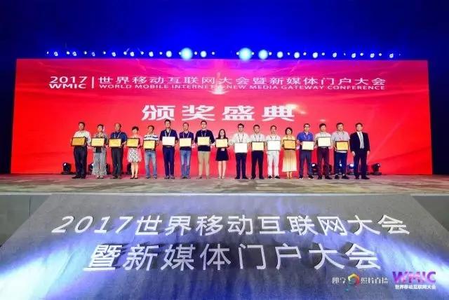 易观荣获2017世界移动互联网大会最具领导力奖