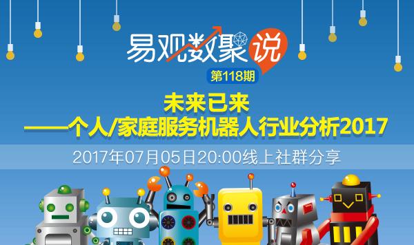 个人/家庭服务机器人行业分析2017