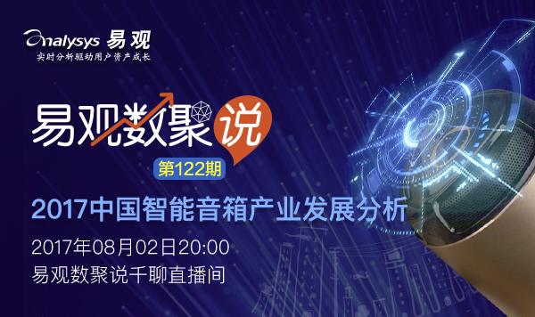 2017中国智能音箱产业发展分析