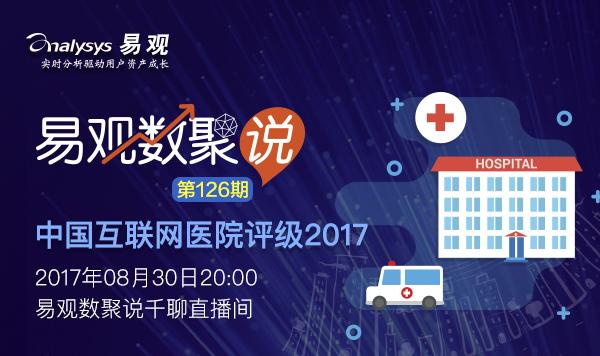 【数聚说126期】2017中国互联网医院评级