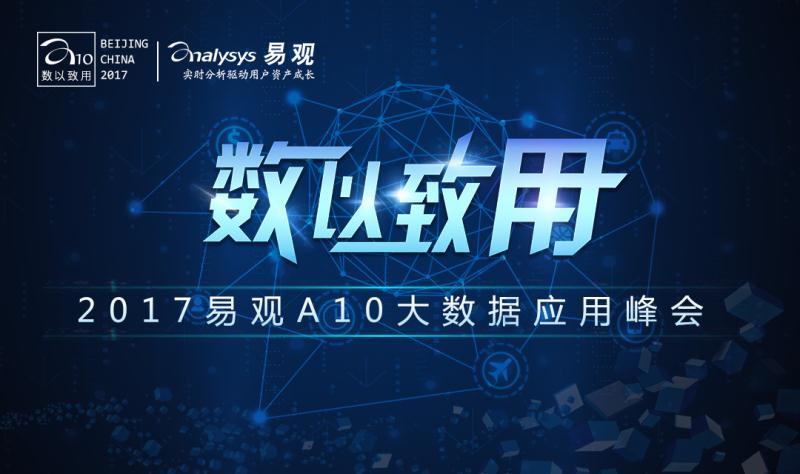 极客帮创投蒋涛做客易观A10 共话数据应用与创想