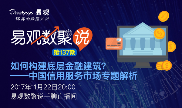 【数聚说137期】如何构建底层金融建筑?——中国信用服务市场专题解析