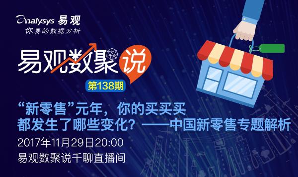 """【数聚说138期】""""新零售""""元年,你的买买买都发生了哪些变化?——中国新零售专题解析"""