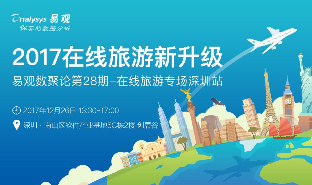 2017在线旅游新升级——在线旅游专场深圳站 | 易观数聚论