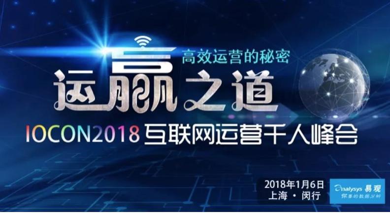 2018首场互联网运营千人峰会 大咖共论运营之道