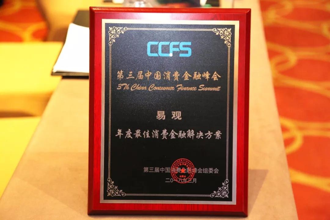 易观荣获2017年度最佳消费金融解决方案奖