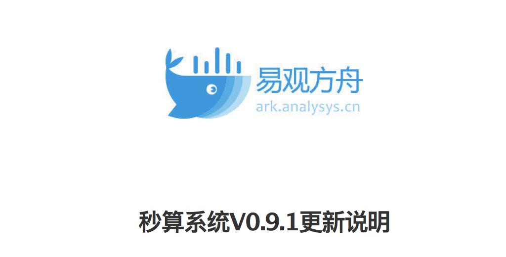 秒算系统V0.9.1更新说明